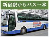 新宿駅からバス一本