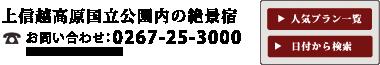 上信越高原国立公園内の絶景宿 0267-25-3000